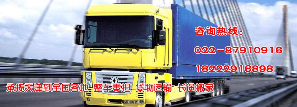 天津华畅物流有限公司